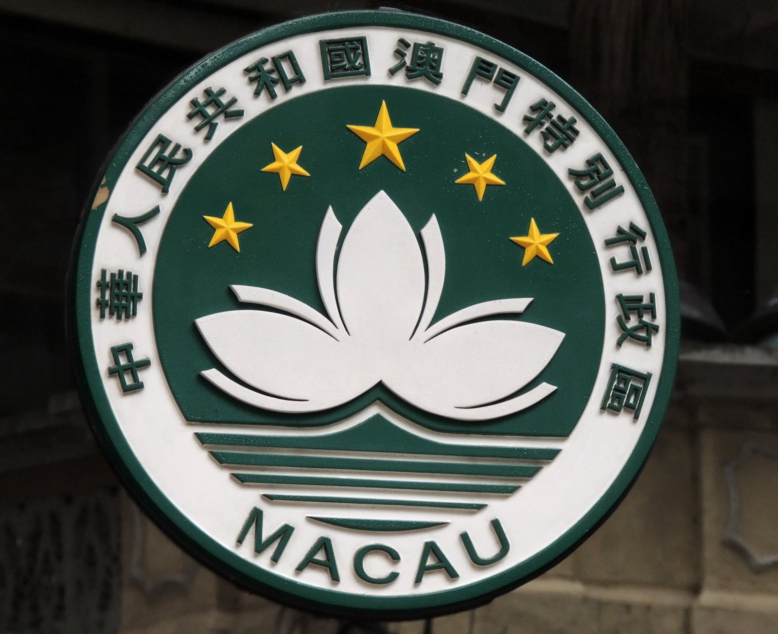 Wappen Macau